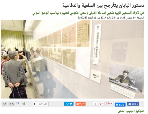 Aawsat Constitution 70th Ann Pic